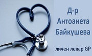 Доктор Антоанета Байкушева