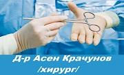 Доктор Асен Крачунов