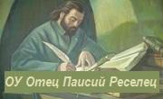 ОУ Отец Паисий Реселец