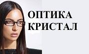 ОПТИКА КРИСТАЛ 93