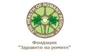 Фондация здраве на ромите