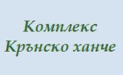 Комплекс Крънско ханче