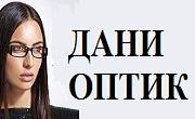 ДАНИОПТИК