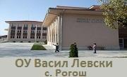 ОУ Васил Левски село Рогош