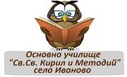 ОУ Свети Свети Кирил и Методий Иваново