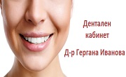 Доктор Гергана Иванова