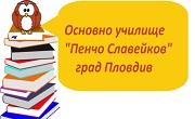 ОУ Пенчо Славейков Пловдив