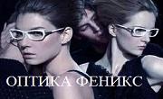 ОПТИКА ФЕНИКС