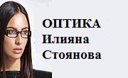 ОПТИКА Илияна Стоянова