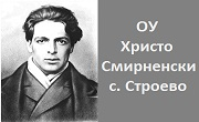 ОУ Христо Смирненски село Строево