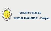 ОУ Никола Икономов град Разград