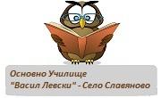 ОУ Васил Левски Славяново