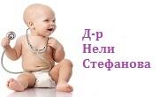 доктор Нели Стефанова