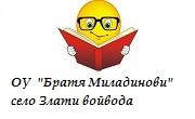 ОУ Братя Миладинови Злати Войвода