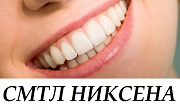 СМТЛ НИКСЕНА