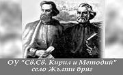 ОУ Свети Свети Кирил и Методий Жълти бряг