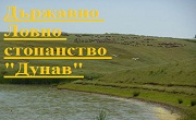Държавно ловно стопанство Дунав