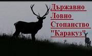Държавно ловно стопанство Каракуз