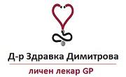 Доктор Здравка Димитрова