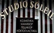 Студио за красота Soleil