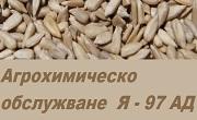 Агрохимическо обслужване  Я - 97 АД