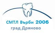 СМТЛ Върби 2006- Върбан Върбанов