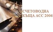 СЧЕТОВОДНА КЪЩА АСС 2006