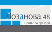 Център за преводи Лозанова 48