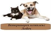 Ветеринарен комплекс Ловеч