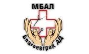 МБАЛ Благоевград