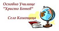 ОУ Христо Ботев Комощица