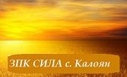 ЗПК Сила село Калоян