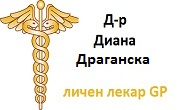 Доктор Диана Драганска