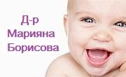 доктор Марияна Борисова