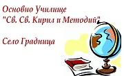 ОУ Свети Свети Кирил и Методий Градница