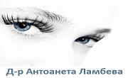 Доктор Антоанета Ламбева