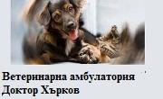 Ветеринарна амбулатория Доктор Хърков