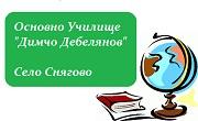ОУ Димчо Дебелянов Снягово