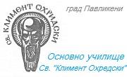 ОУ Свети Климент Охридски Павликени