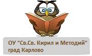 ОУ Свети Свети Кирил и Методий Карлово