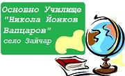 ОУ Никола Йонков Вапцаров Зайчар