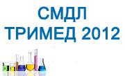 СМДЛ ТРИМЕД 2012