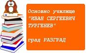 ОУ Иван Сергеевич Тургенев Разград