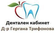 Доктор Гергана Трифонова
