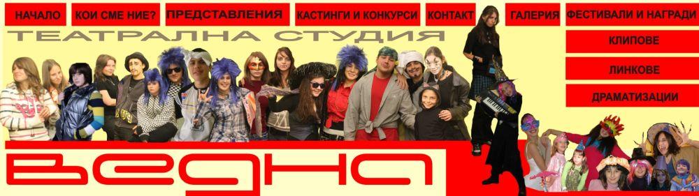 Театрална школа ВЕДНА