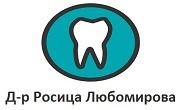 Доктор Росица Любомирова
