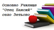 ОУ Отец Паисий Зетьово