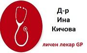 Доктор Ина Кичова