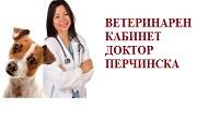 ВЕТЕРИНАРЕН КАБИНЕТ ДОКТОР ПЕРЧИНСКА
