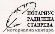 НОТАРИУС РАДИЛЕНА СТЕФАНОВА СТАВРЕВА